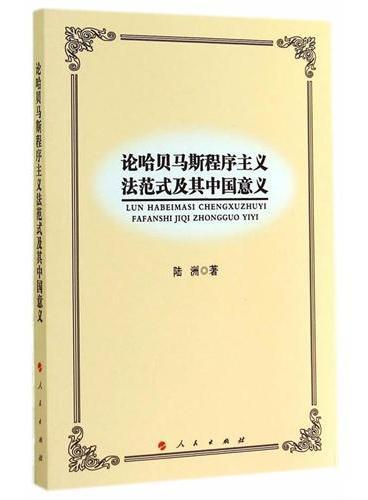 论哈贝马斯程序主义法范式及其中国意义(L)
