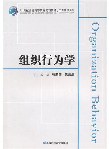 组织行为学(众邦)(张新国)