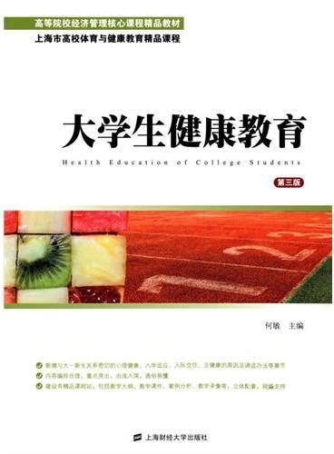 大学生健康教育(第三版)