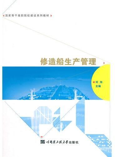 修造船生产管理