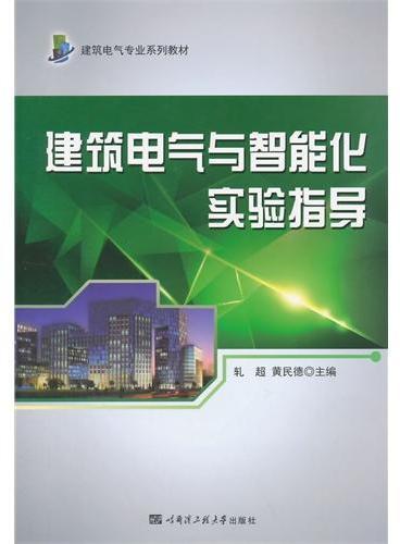 建筑电气与智能化实验指导