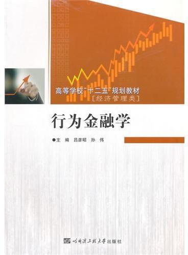 行为金融学