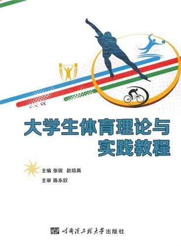 大学生体育理论与实践教程