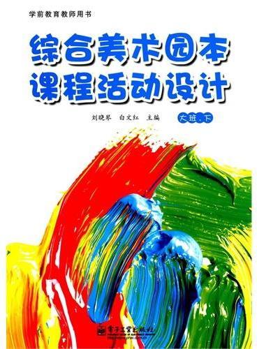 综合美术园本课程活动设计(大班下)(全彩)