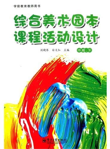 综合美术园本课程活动设计(中班下)(全彩)