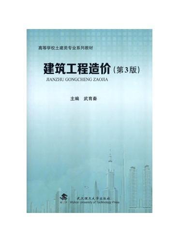 建筑工程造价(第3版)