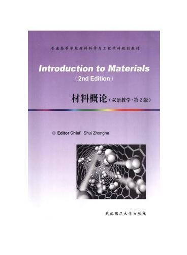 材料概论(Introduction to Materials)