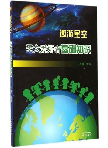 遨游星空——天文爱好者基础知识
