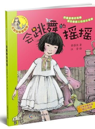 小人鱼童书馆(名家拼音美绘版)——会跳舞的摇摇