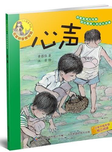 小人鱼童书馆(名家拼音美绘版)——心声
