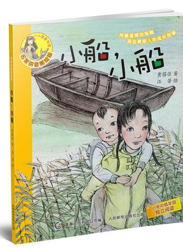 小人鱼童书馆(名家拼音美绘版)——小船,小船