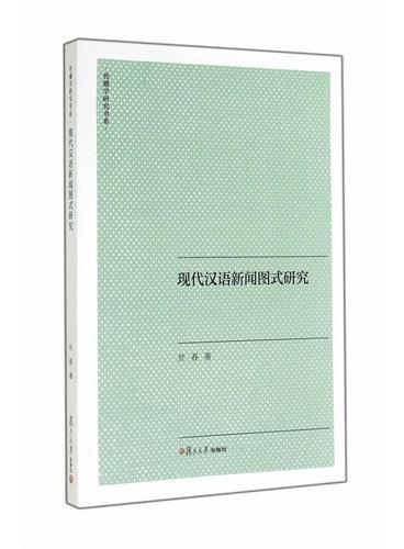传播学研究书系:现代汉语新闻图式研究