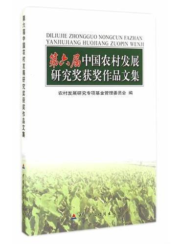第六届中国农村发展研究获奖作品文集