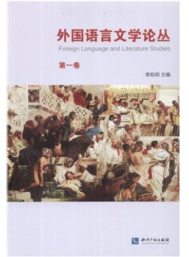 《外国语言文学论丛》(第一卷)