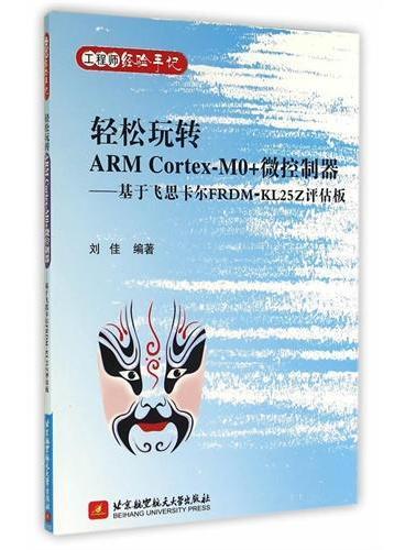 轻松玩转ARM Cortex-M0+微控制器——基于飞思卡尔FRDM-KL25Z评估板