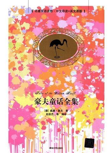 豪夫童话全集(名著双语读物·中文导读+英文原版)