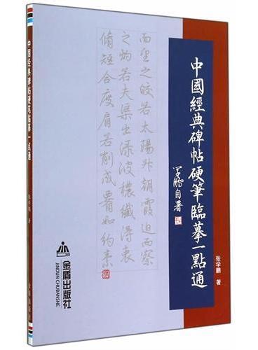 中国经典碑帖硬笔临摹一点通