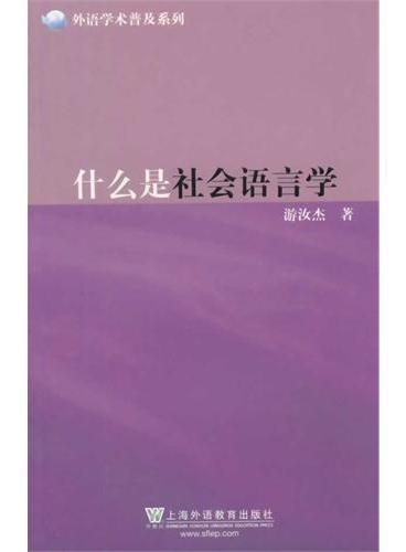 外语学术普及系列:什么是社会语言学