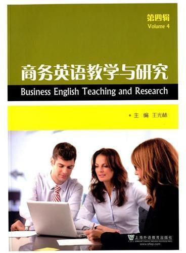 商务英语教学与研究 第4辑