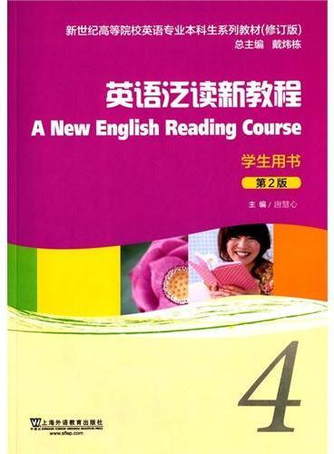 英语专业本科生教材(修订版)英语泛读新教程(第2版)4学生用书