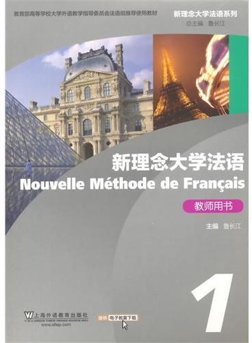 新理念大学法语(1)教师用书(附网络下载)