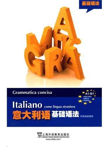 意大利语基础语法