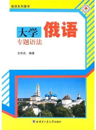 大学俄语专题语法