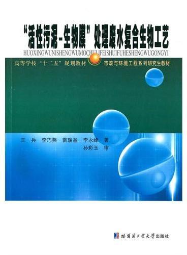 """""""活性污泥-生物膜""""处理废水复合生物工艺"""