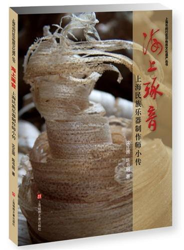 海上琢音——上海民族乐器制作师小传