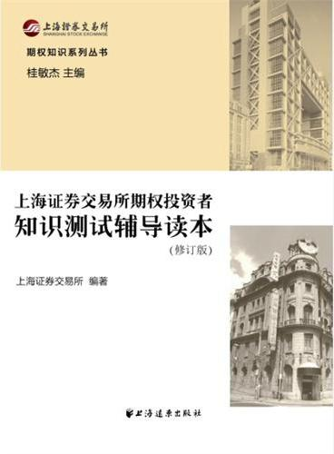 上海证券交易所期权投资者知识测试辅导读本(修订版)