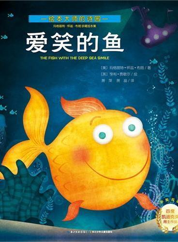 玛格丽特·怀兹·布朗珍藏绘本集:爱笑的鱼(平装)
