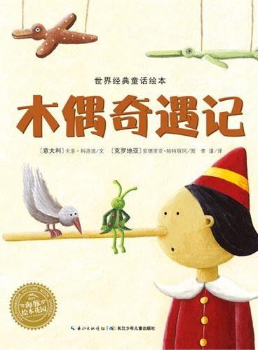 世界经典童话绘本:木偶奇遇记