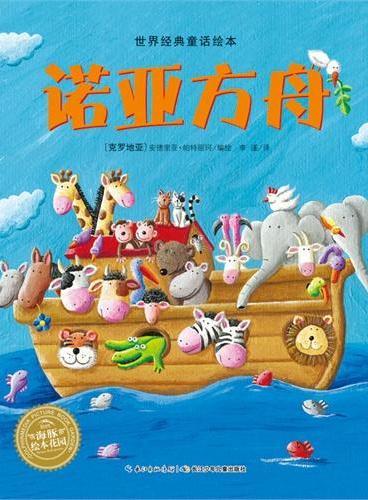 世界经典童话绘本:诺亚方舟