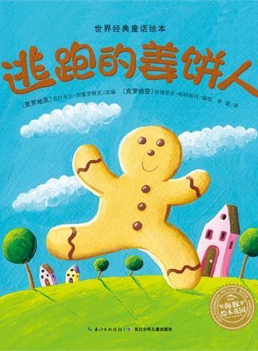 世界经典童话绘本:逃跑的姜饼人