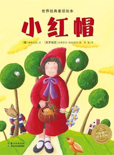 世界经典童话绘本:小红帽