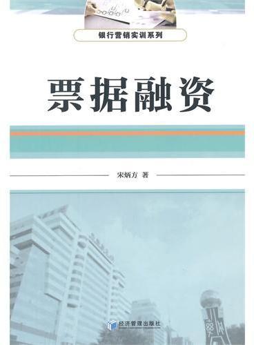 票据融资(银行营销实训系列丛书)