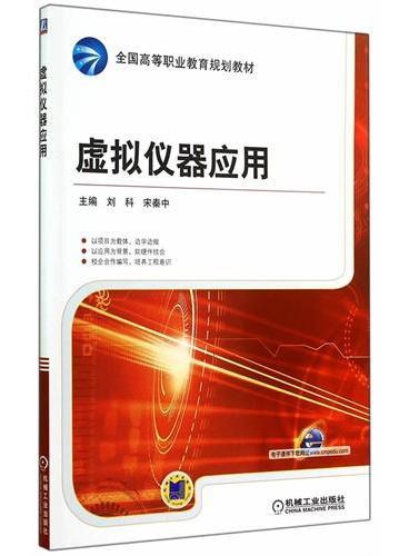 虚拟仪器应用(全国高等职业教育规划教材)