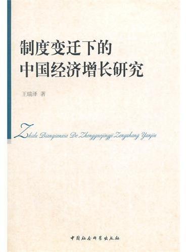 制度变迁下的中国经济增长研究