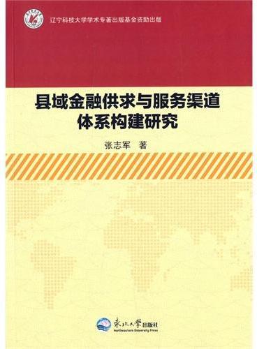 县域金融供求与服务渠道体系构建研究