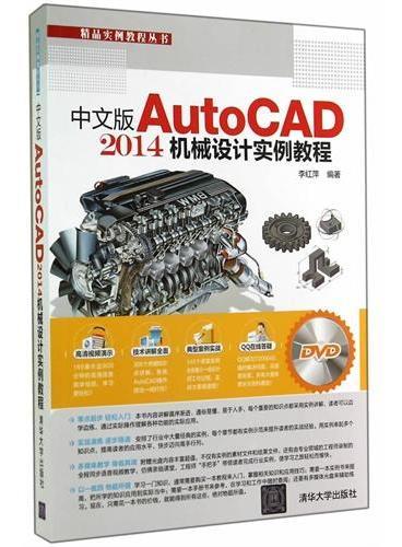 《中文版AutoCAD 2014机械设计实例教程》(配光盘)(精品实例教程丛书)