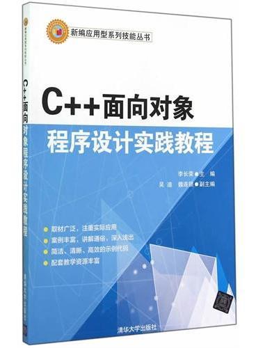 C++面向对象程序设计实践教程(新编应用型系列技能丛书)