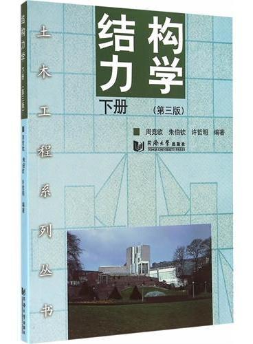 结构力学(第三版)下册