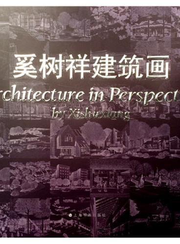 奚树祥建筑画