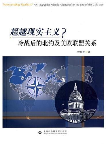 超越现实主义?冷战后的北约及美欧联盟关系