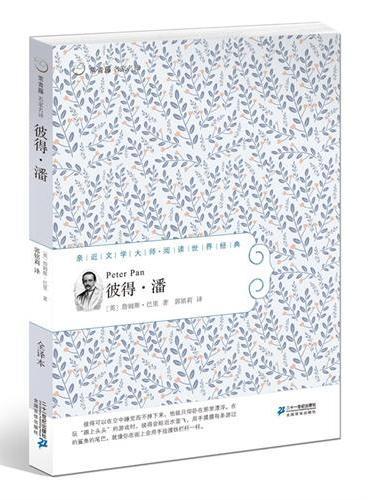 17.彼得·潘         常青藤名家名译