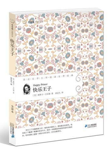 18.快乐王子         常青藤名家名译
