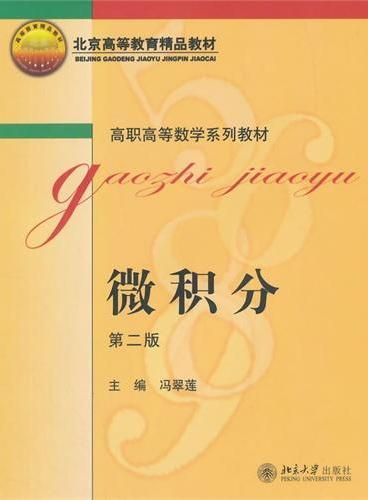 微积分(经济类、管理类)(第2版)