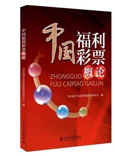 中国福利彩票概论