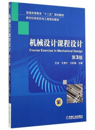 """机械设计课程设计(第3版,普通高等教育""""十二五""""规划教材)"""