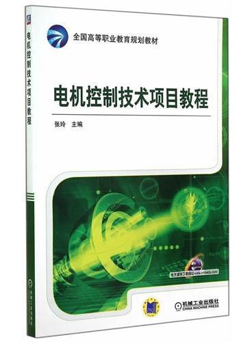 电机控制技术项目教程(全国高等职业教育规划教材)